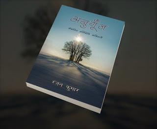 Anugung book by Ranjan Kumar