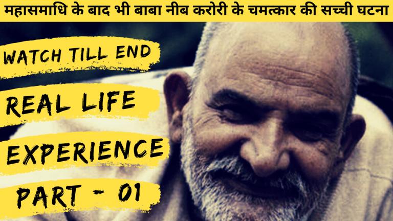 baba neeb karori miracle real life experience after samadhi