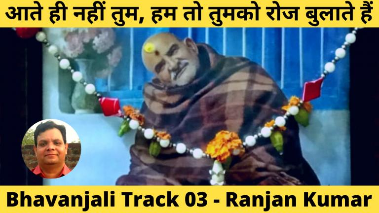 bhavanjali track 03 aate hi nahi tum hum to tumko roj bulate hain