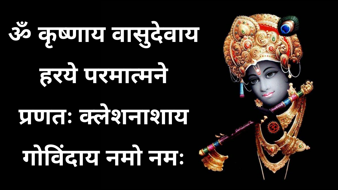 Lord Krishna Problems Solving Mantra